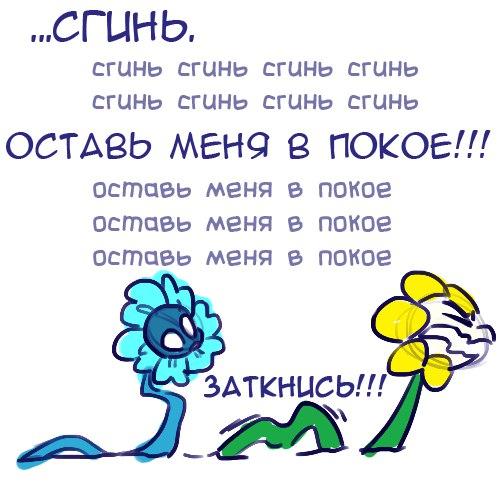 Эхо цветок undertale