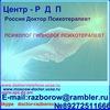 Центр - Р  Д  П     Россия Доктор Психотерапевт