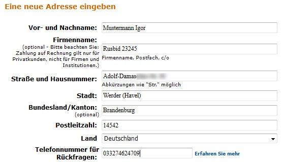 Пример заполнения адреса на amazon.de
