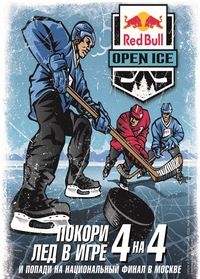 Red Bull Open Ice: Санкт-Петербург