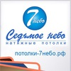 """Натяжные потолки """"Седьмое небо"""" Брянск"""