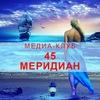 Медиа-клуб 45 МЕРИДИАН