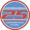 СШОР 25