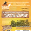 """Международный Медиафестиваль """"Образы истории"""""""