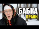 СУМАСШЕДШАЯ БАБКА ПРАНК / Russian Crazy Grandma Prank / Пранки