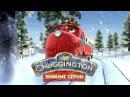 Веселые паровозики из Чаггингтона - Все зимние серии 2 СЕЗОН - мультфильмы про п ...