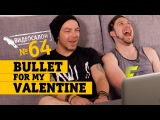 Русские клипы глазами BULLET FOR MY VALENTINE (Видеосалон №64) следующий 27 июля!