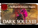 Dark Souls 3 Прохождение Серия №6 Праведный рыцарь Годрик
