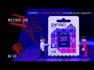 ZIFRO microSDHC Class 10 32GB - ОЧЕНЬ ПЛОХИЕ  карты памяти!!! ОБЗОР #10