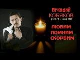 Аркадий Кобяков - Я уйду (Н.Новгород,