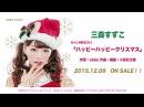 三森すずこ「ハッピーハッピークリスマス」(きゃにめ.jp限定シングル&#65