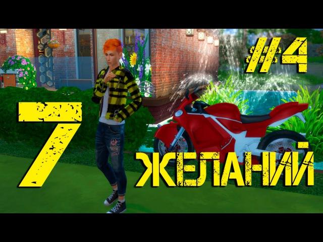 The Sims 4: Challenge 7 желаний - 4 Мистическая картина