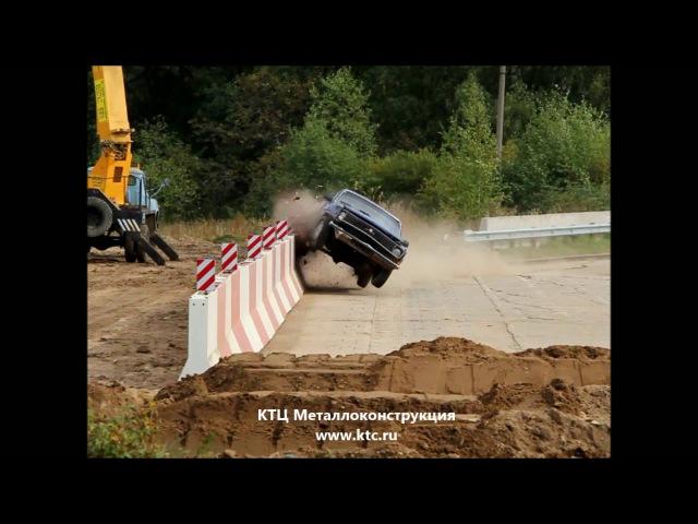 КТЦ Металлоконструкция: испытания ограждения типа Нью-Джерси. Краш-тест. Полигон.