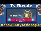Қазақша Clash Royale - TV Royale қалай шығуға болады?