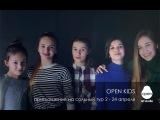 Open Kids - приглашение на сольный тур 2 - 24 апреля - Open Art Studio