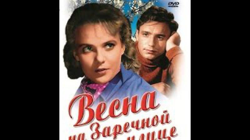 Советские фильмы. Весна на Заречной улице (1956) ЦВЕТНАЯ полная версия
