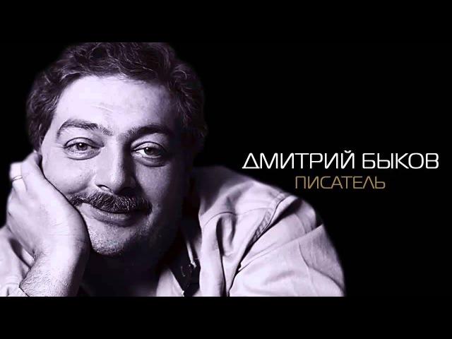 Дмитрий Быков - Юрий ДОМБРОВСКИЙ (Советская литература)