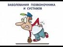 16 02 16 Байкулова Н Г Заболевания позвоничника и суставов