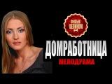 ХОРОШИЙ ФИЛЬМ! Домработница -  HD Русские мелодрамы!  russkoe kino 2016