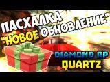 Diamond RP Quartz - ПАСХАЛКА НОВОЕ ОБНОВЛЕНИЕ #4 ( SAMP )