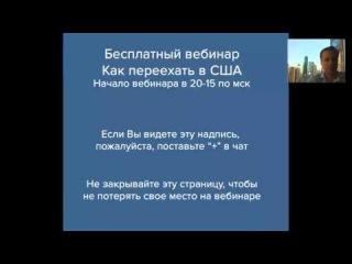 Запись вебинара 17 ноября Как уехать в США Виза в Америку Русская Америка