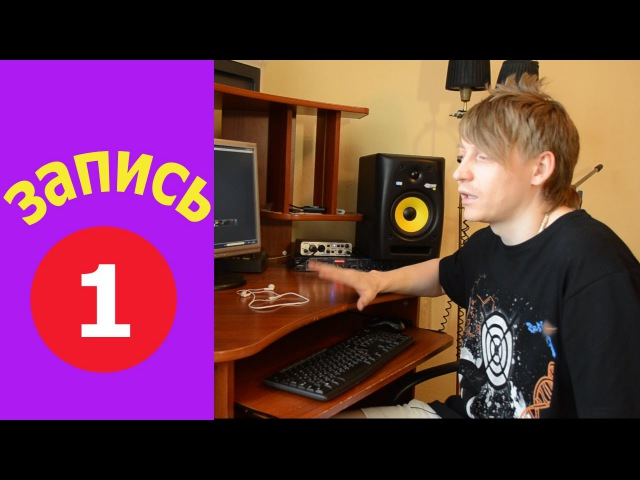 Запись в домашних условиях с нуля ( урок 1) как записать гитару дома. CUBASE 5