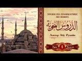 Уроки грамматики по книге Дурусу Нахвия/ Абу Рукъия/ Фатхуль Ислам