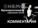 КОММЕНТАРИИ К ВИДЕО: Я НЕМО - Рок-н-ролл мертв (Аквариум cover)