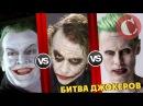 Леджер VS Лето VS Николсон Битва титанов 4