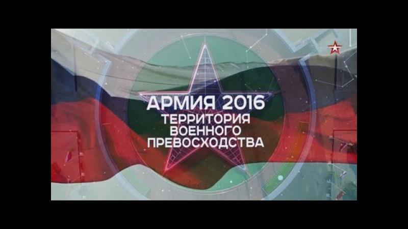 АРМИЯ- 2016. Территория превосходства. Военная приемка