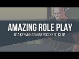 GTA: CRMP - Amazing RolePlay