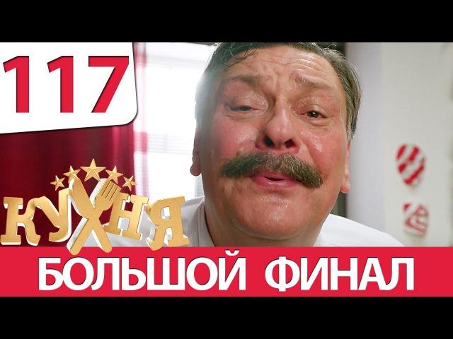 Кухня 117 серия 6 сезон 17 серия