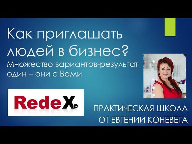 Как эффективно приглашать школа RedeX cпикер Евгения Коневега