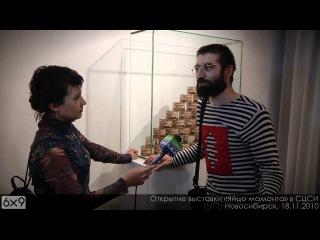 6x9.tv Открытие выставки «Яйцо мамонта» в СЦСИ