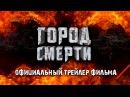GTA-5 Film: Город Смерти (2016, Россия) Трейлер