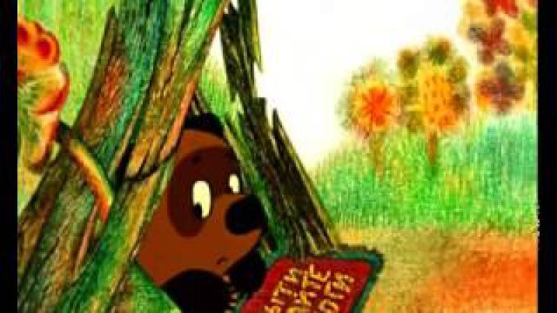 Мультфильм: Винни Пух и все, все, все (1969-1972)