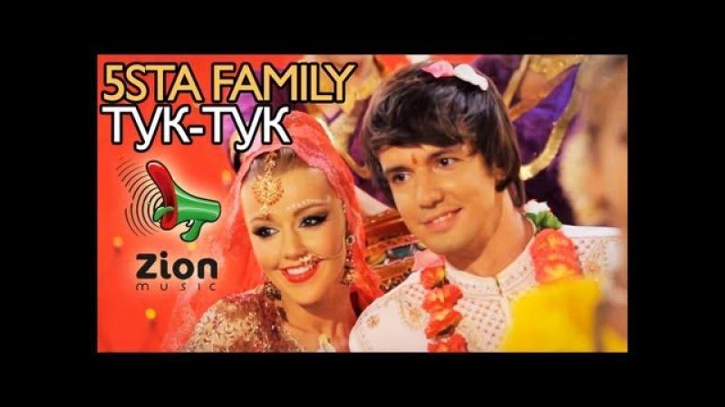 5sta Family - Тук-тук