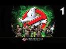 Ghostbusters The Video Game Прохождение Часть 1