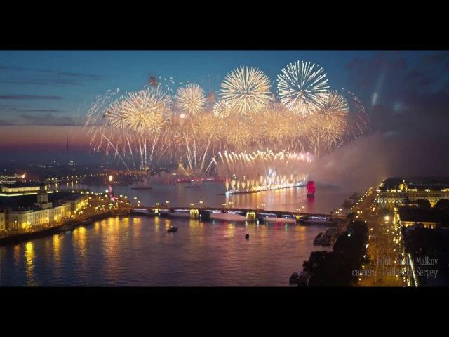 Алые Паруса 2016 АЭРОСЪЕМКА Санкт-Петербург