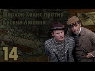 Шерлок Холмс против Арсена Люпена - Из пушки по воробьям. Часть 14 (ФИНАЛ)