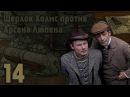 Шерлок Холмс против Арсена Люпена Из пушки по воробьям Часть 14 ФИНАЛ