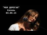 Моя Дорогая 03/04/2015 Концерт в Доме Вне Времени
