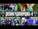 ДНЕВНИК РАДИОКОРЩИКА 8 THE ALGORITHM, FAIL EMOTIONS, IRRORA  EMO, POP-PUNK ПИКНИК
