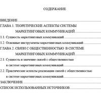 Курсовые работы товаров ВКонтакте Связи с общественностью в системе маркетинговых коммуникаций курсовая