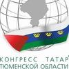 Конгресс татар Тюменской области