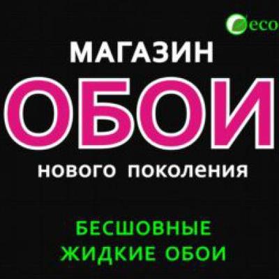 Руслан Отто
