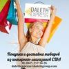 Daleth Express | Заказ и доставка товаров из США