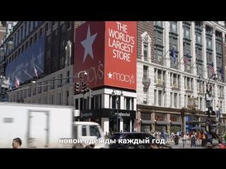 «Реальная цена моды» |2015| Режиссер: Эндрю Морган | документальный
