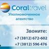 Горящие туры | Coral Travel | Омск