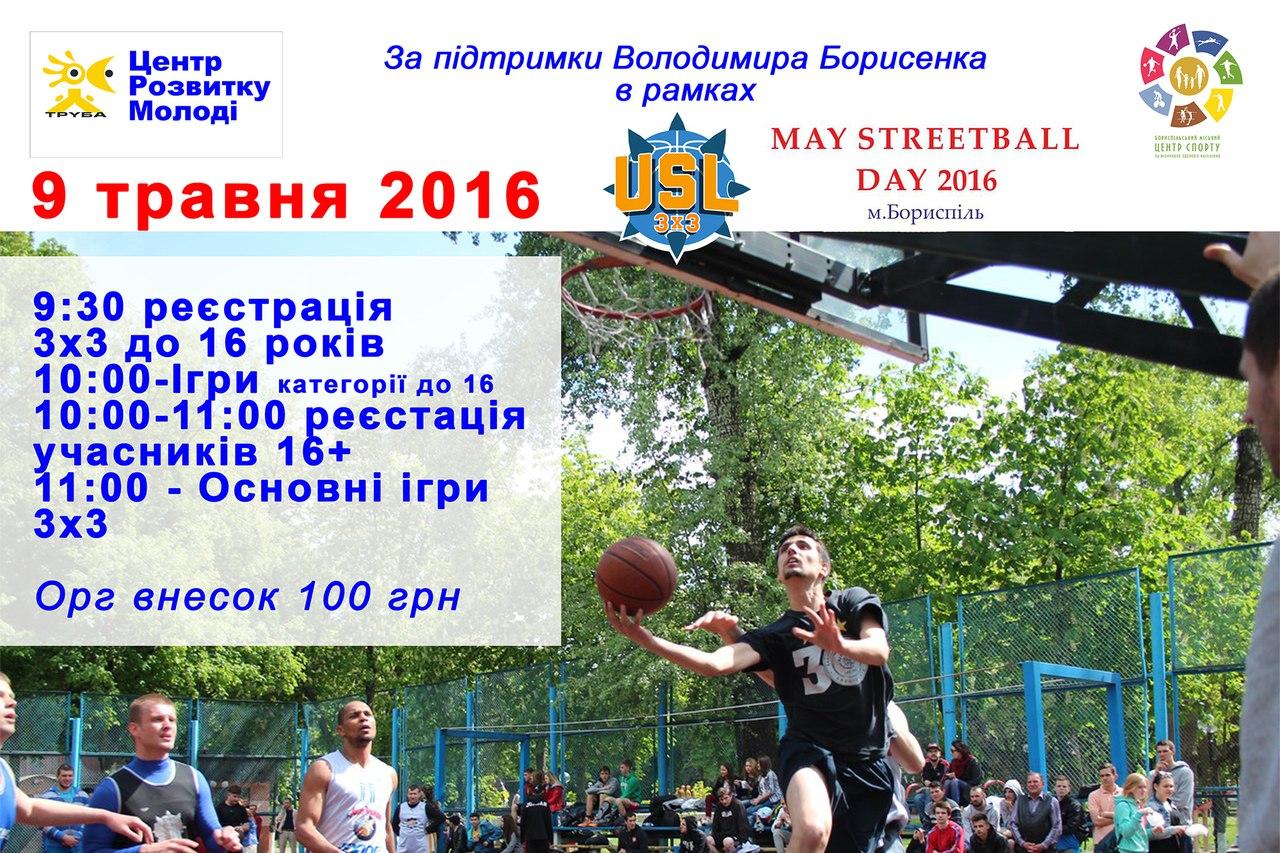9 мая в Борисполе пройдет турнир